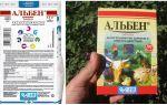 Применение таблеток Альбен в ветеринарии