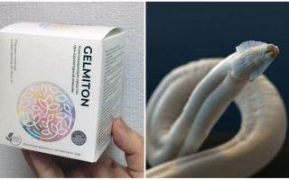 Gelmiton: развод или реальное лекарство