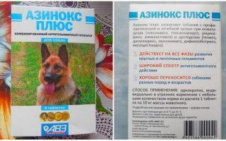Инструкция по применению таблеток Азинокс и Азинокс Плюс для собак и кошек
