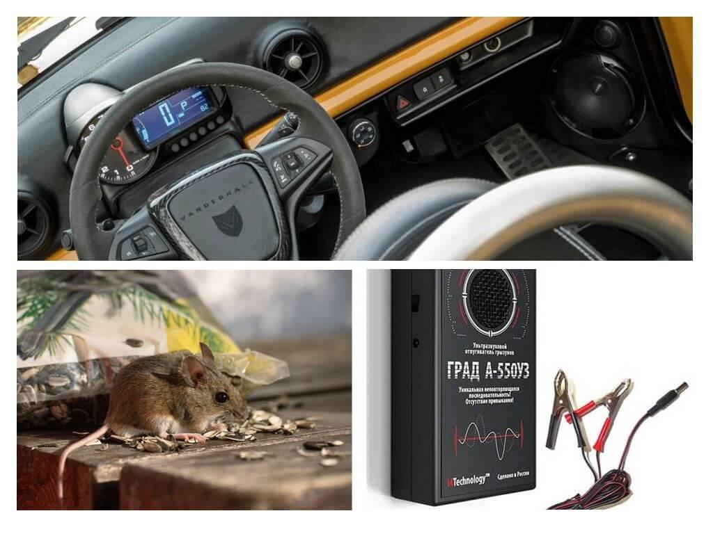 Автомобильный отпугиватель крыс и мышей