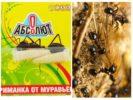Приманка Абсолют от муравьев