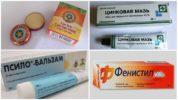 Аптечные средства от комариных укусов