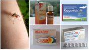 Лекарства при укусе комара
