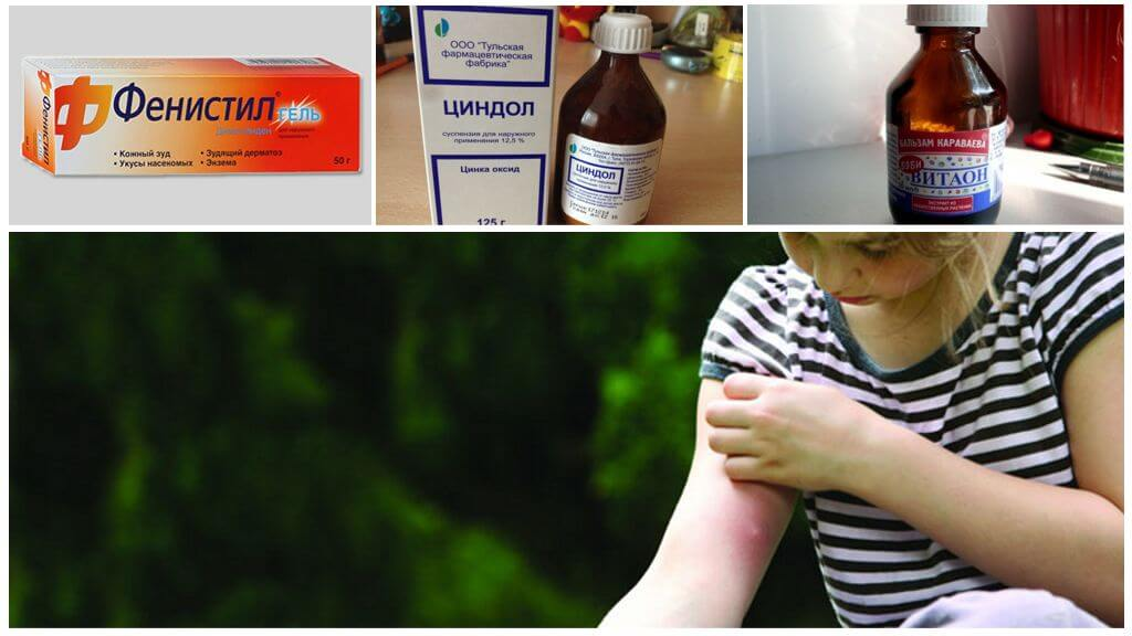 Препараты от укусов комаров