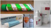 Наружные препараты для обработки места укуса