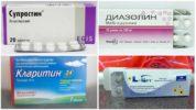 Таблетки при аллергии на укус