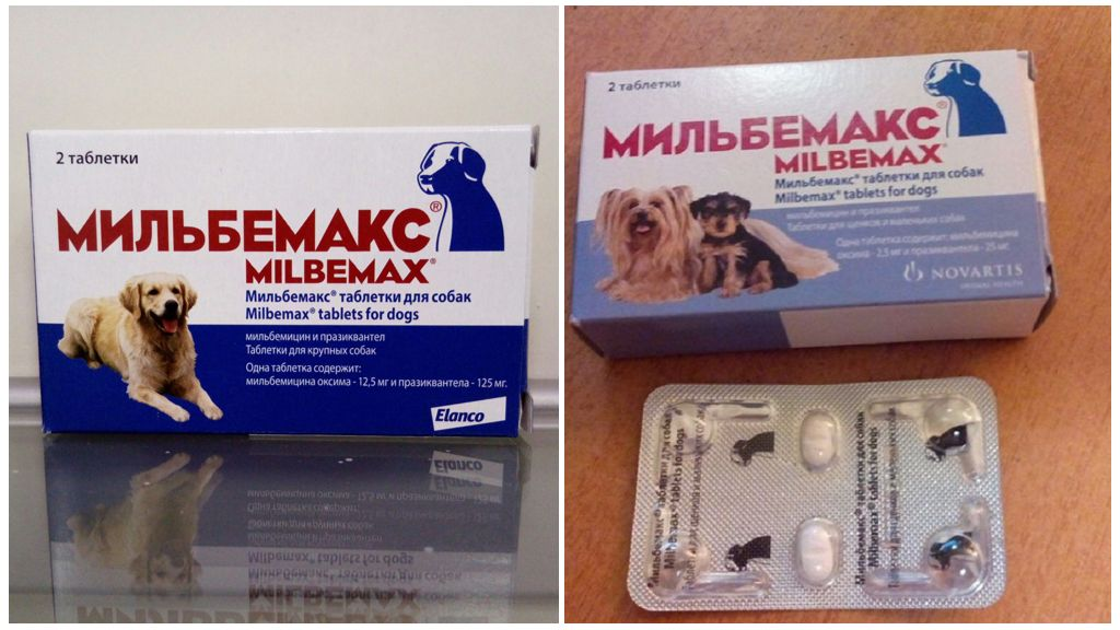 Мильбемакс для собак и щенков