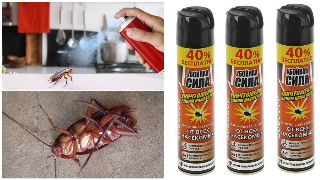 Аэрозоль от всех насекомых Убойная сила