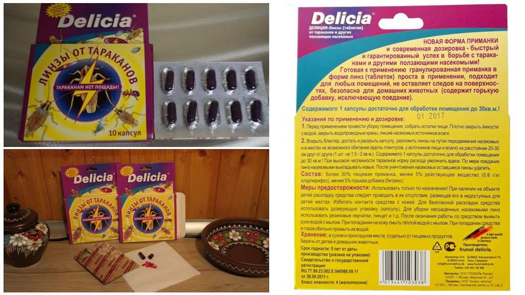 Линзы от тараканов Delicia
